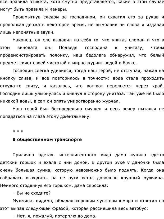 PDF. Этикет наоборот. Начихаев Н. Страница 30. Читать онлайн