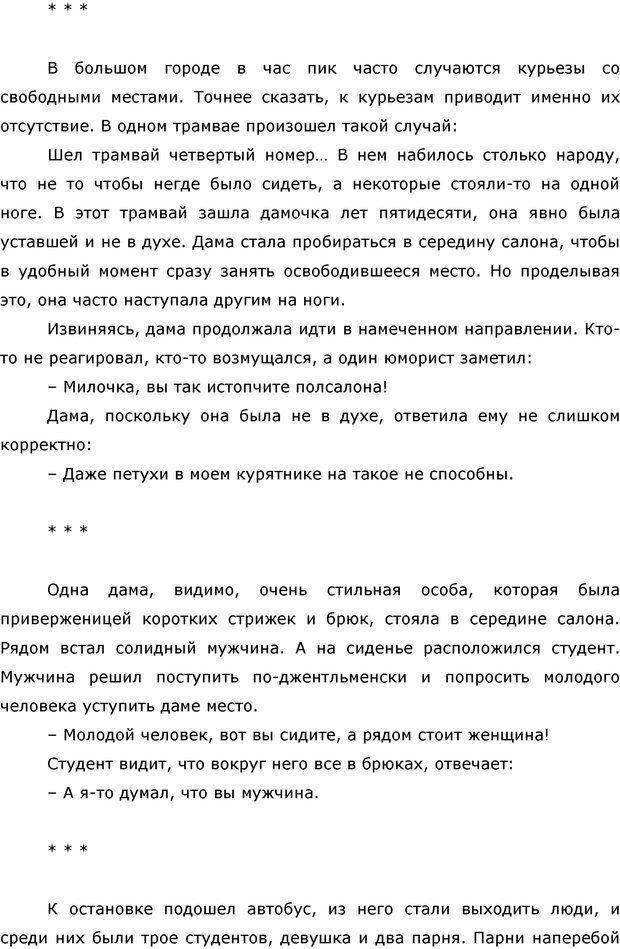 PDF. Этикет наоборот. Начихаев Н. Страница 31. Читать онлайн