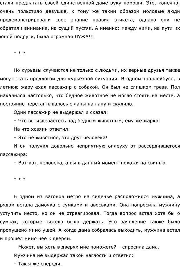 PDF. Этикет наоборот. Начихаев Н. Страница 32. Читать онлайн