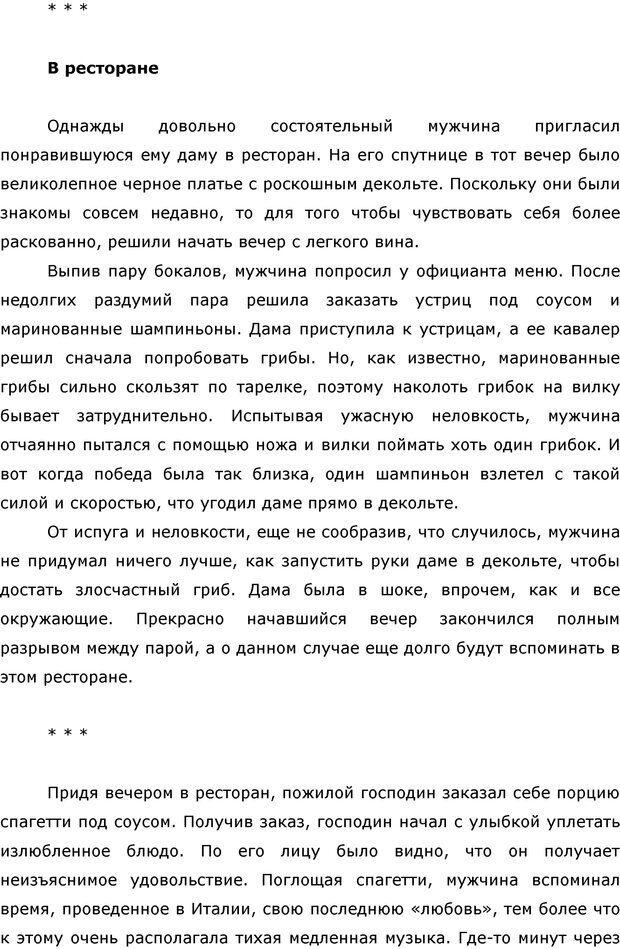 PDF. Этикет наоборот. Начихаев Н. Страница 33. Читать онлайн