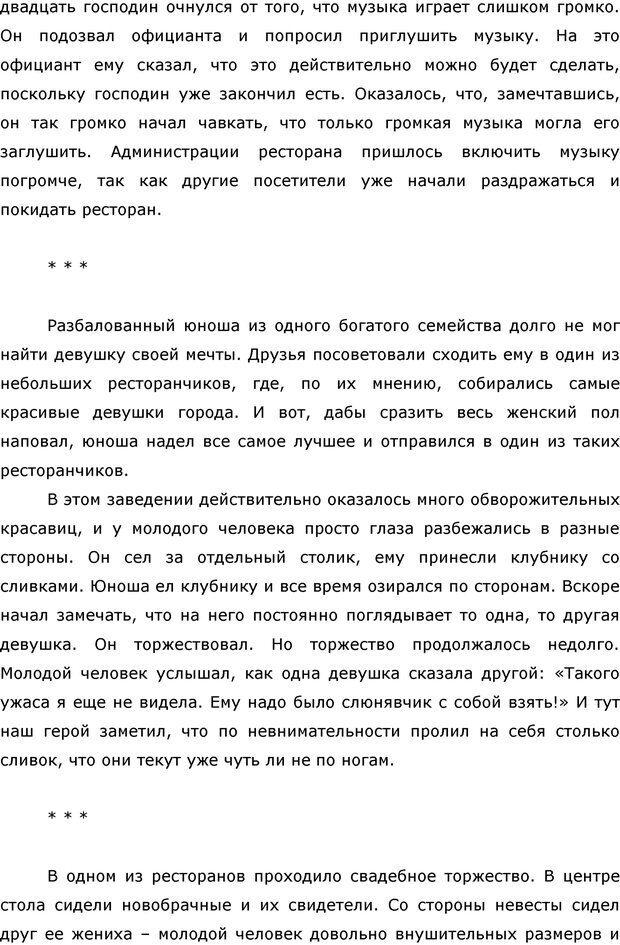 PDF. Этикет наоборот. Начихаев Н. Страница 34. Читать онлайн