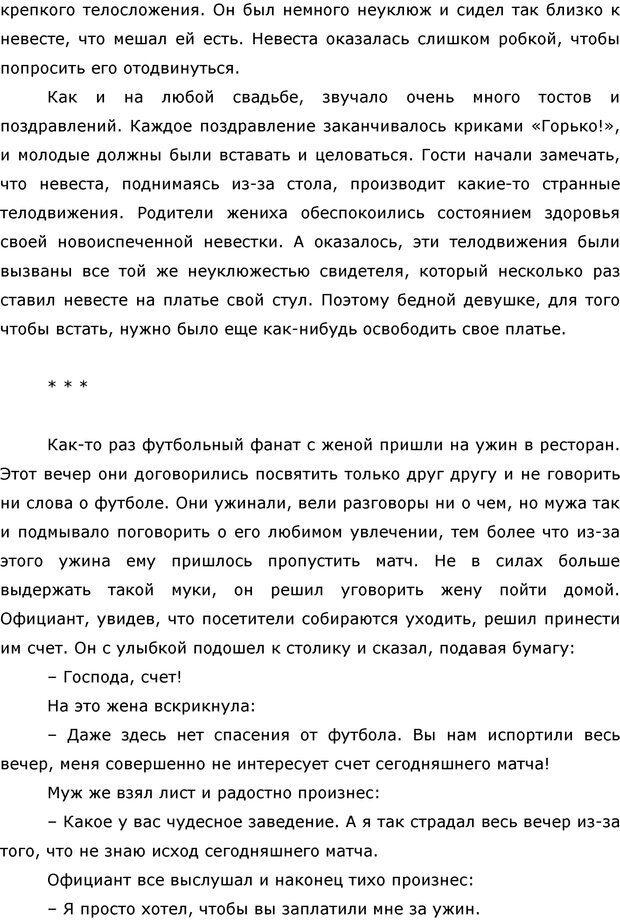 PDF. Этикет наоборот. Начихаев Н. Страница 35. Читать онлайн