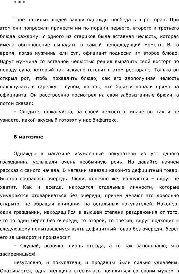 PDF. Этикет наоборот. Начихаев Н. Страница 36. Читать онлайн
