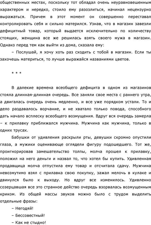 PDF. Этикет наоборот. Начихаев Н. Страница 37. Читать онлайн