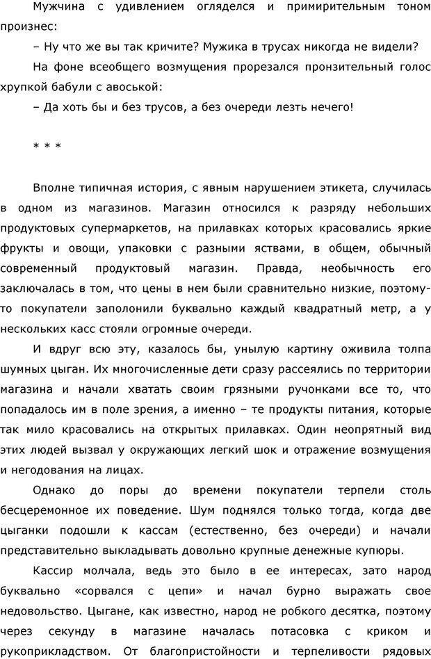 PDF. Этикет наоборот. Начихаев Н. Страница 38. Читать онлайн