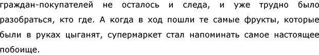 PDF. Этикет наоборот. Начихаев Н. Страница 39. Читать онлайн