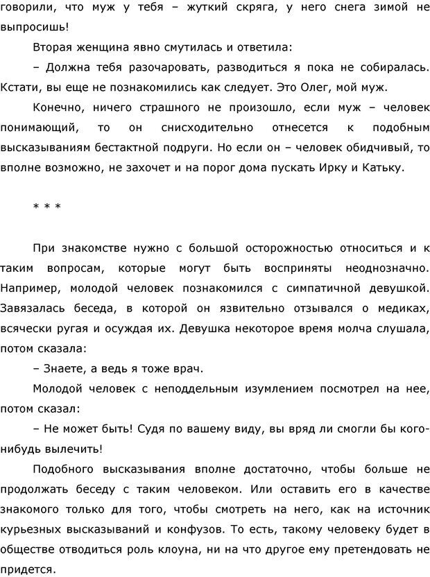 PDF. Этикет наоборот. Начихаев Н. Страница 5. Читать онлайн
