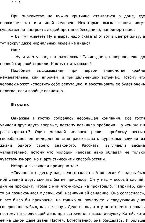 PDF. Этикет наоборот. Начихаев Н. Страница 6. Читать онлайн