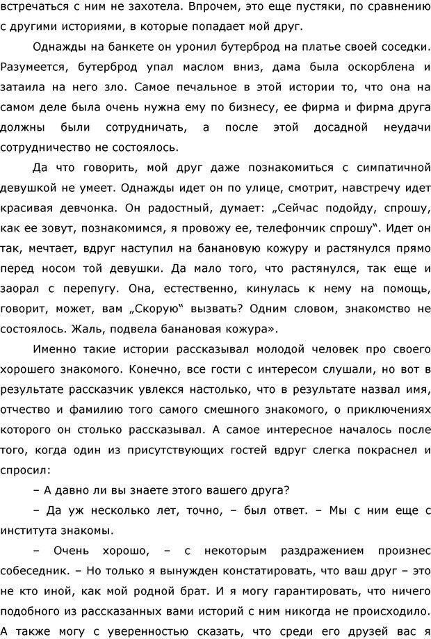 PDF. Этикет наоборот. Начихаев Н. Страница 7. Читать онлайн