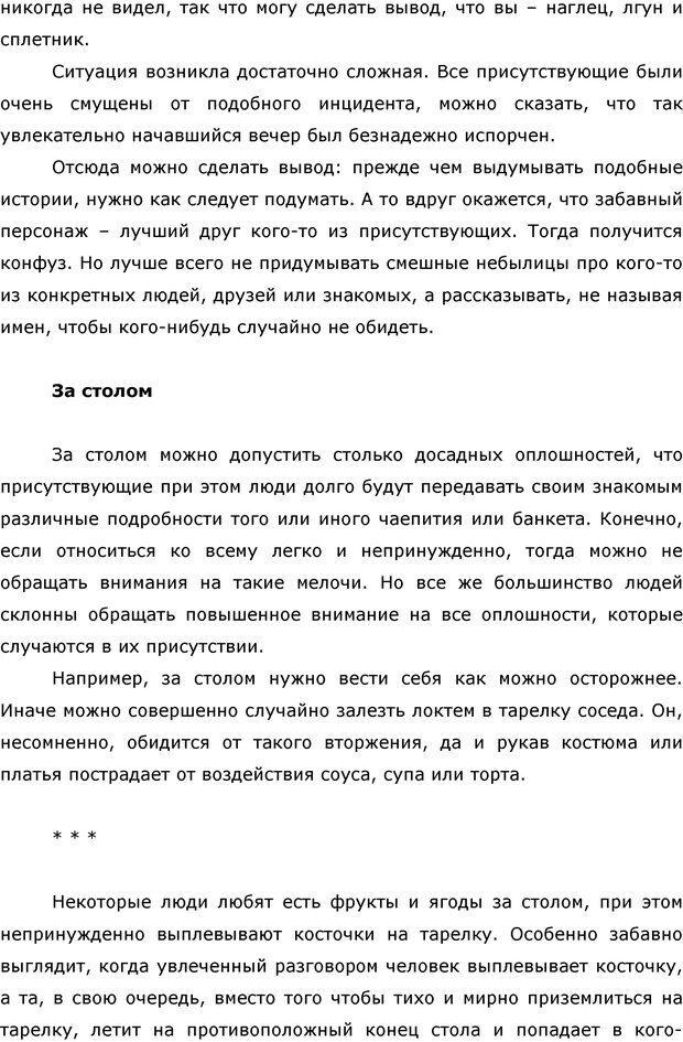 PDF. Этикет наоборот. Начихаев Н. Страница 8. Читать онлайн