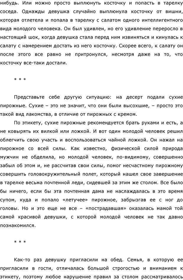 PDF. Этикет наоборот. Начихаев Н. Страница 9. Читать онлайн