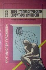 Энеа-типологические структуры личности: Самоанализ для ищущего, Наранхо Клаудио