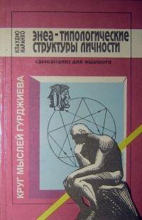 """Обложка книги """"Энеа-типологические структуры личности: Самоанализ для ищущего"""""""