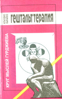 """Обложка книги """"Гештальт-терапия"""""""