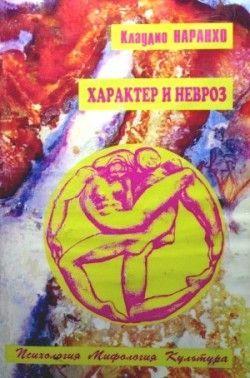 """Обложка книги """"ХАРАКТЕР И НЕВРОЗ"""""""