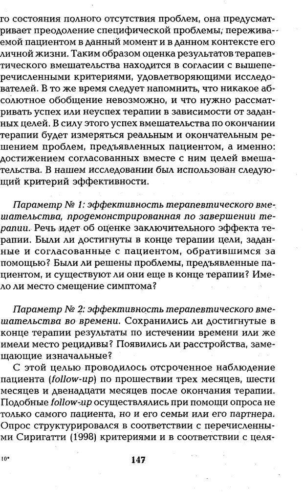PDF. Страх, паника, фобия. Нардонэ Д. Страница 146. Читать онлайн