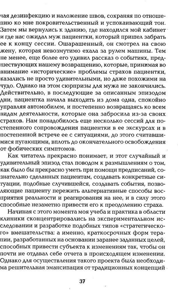 PDF. Страх, паника, фобия. Нардонэ Д. Страница 34. Читать онлайн