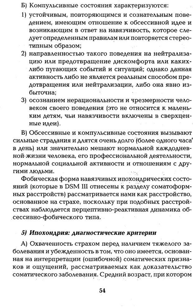 PDF. Страх, паника, фобия. Нардонэ Д. Страница 51. Читать онлайн