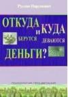 Откуда берутся и куда деваются деньги?, Нарушевич Руслан