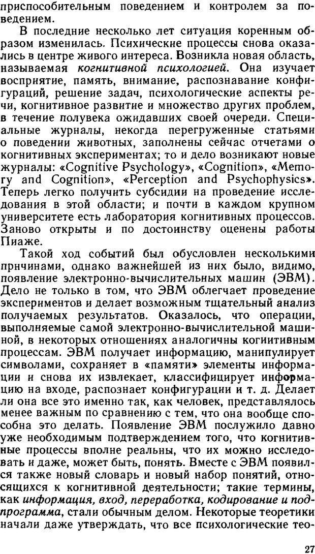 DJVU. Познание и реальность. Смысл и принципы когнитивной психологии. Найссер У. Г. Страница 23. Читать онлайн