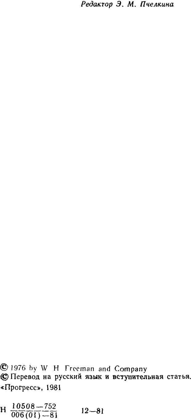 DJVU. Познание и реальность. Смысл и принципы когнитивной психологии. Найссер У. Г. Страница 3. Читать онлайн