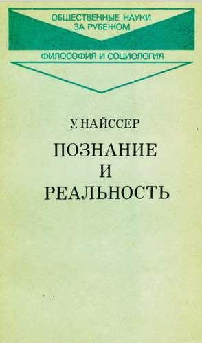 """Обложка книги """"Познание и реальность. Смысл и принципы когнитивной психологии"""""""