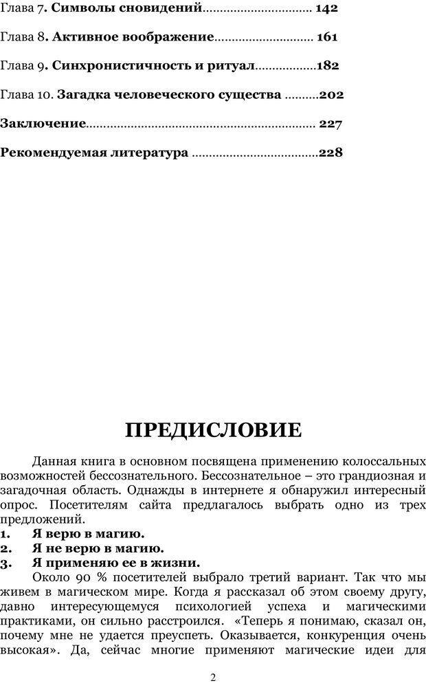 PDF. Управление реальностью 2, или Чистой воды волшебство. Нефедов А. И. Страница 1. Читать онлайн
