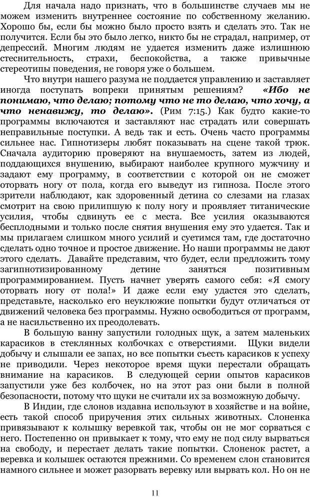 PDF. Управление реальностью 2, или Чистой воды волшебство. Нефедов А. И. Страница 10. Читать онлайн