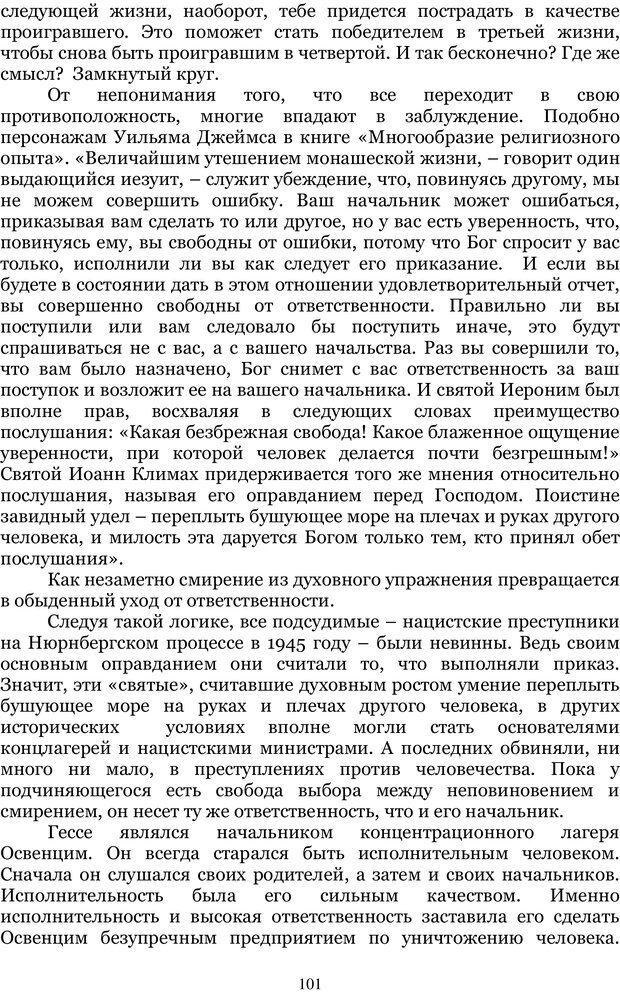 PDF. Управление реальностью 2, или Чистой воды волшебство. Нефедов А. И. Страница 100. Читать онлайн