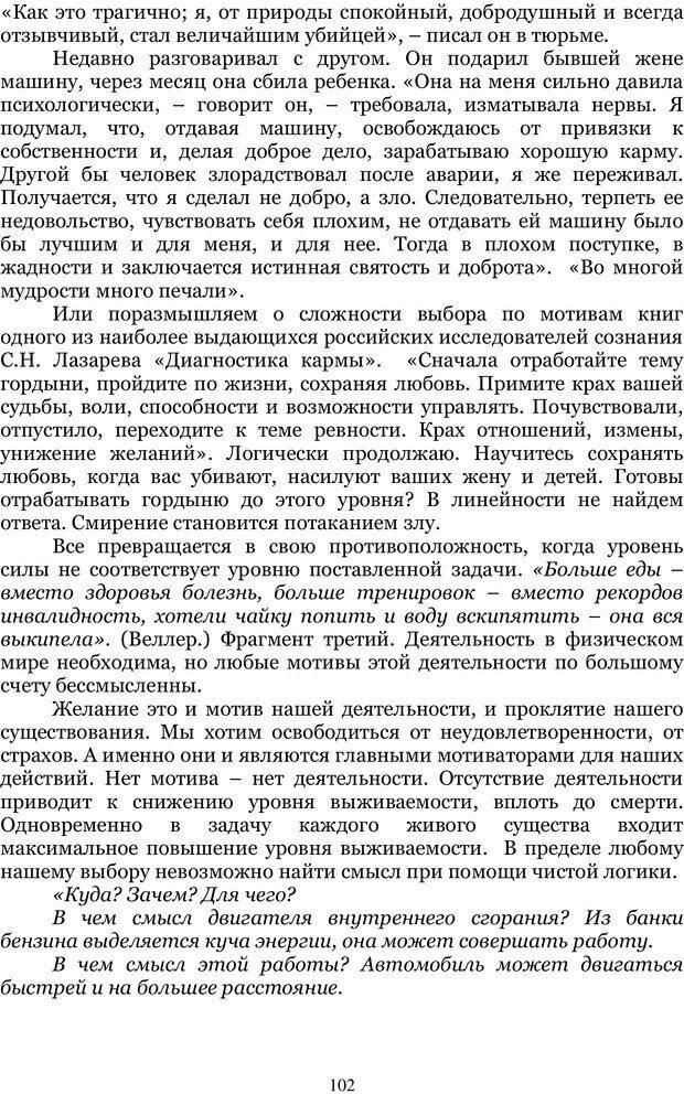 PDF. Управление реальностью 2, или Чистой воды волшебство. Нефедов А. И. Страница 101. Читать онлайн