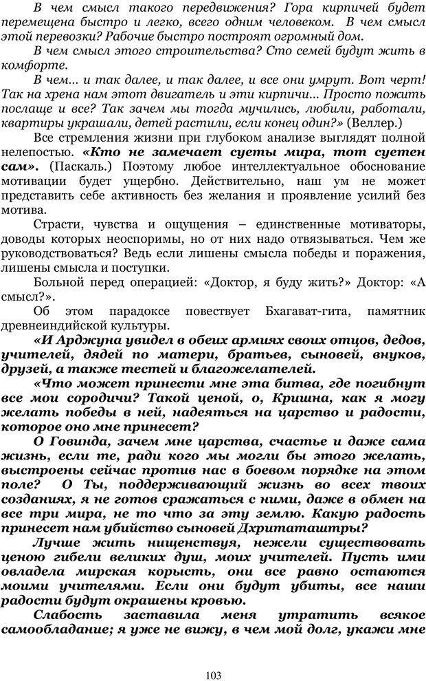 PDF. Управление реальностью 2, или Чистой воды волшебство. Нефедов А. И. Страница 102. Читать онлайн