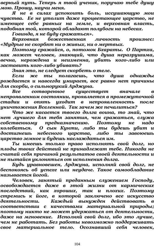 PDF. Управление реальностью 2, или Чистой воды волшебство. Нефедов А. И. Страница 103. Читать онлайн