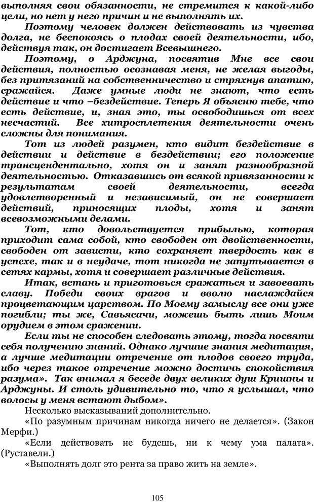 PDF. Управление реальностью 2, или Чистой воды волшебство. Нефедов А. И. Страница 104. Читать онлайн