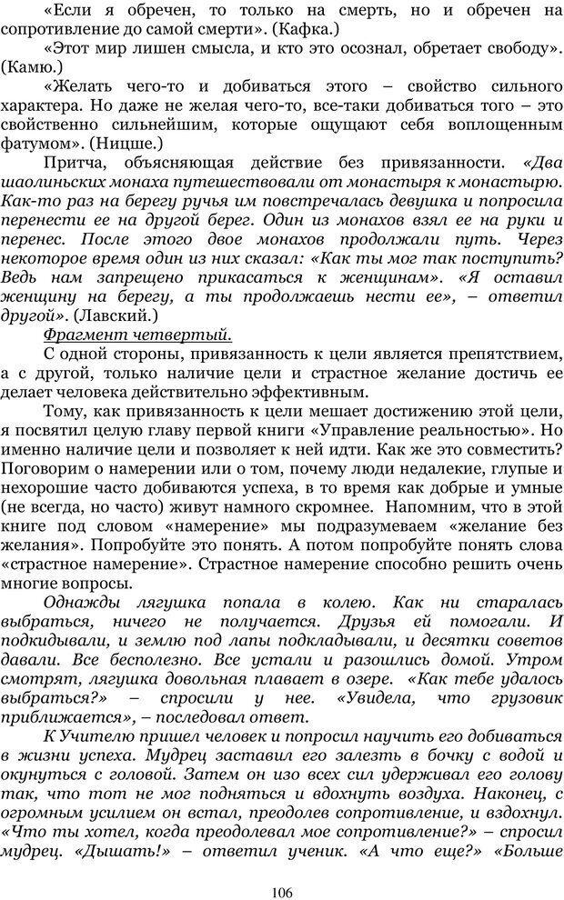 PDF. Управление реальностью 2, или Чистой воды волшебство. Нефедов А. И. Страница 105. Читать онлайн