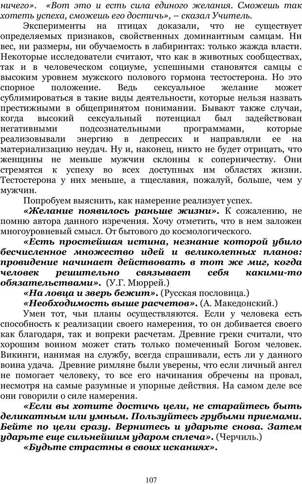 PDF. Управление реальностью 2, или Чистой воды волшебство. Нефедов А. И. Страница 106. Читать онлайн