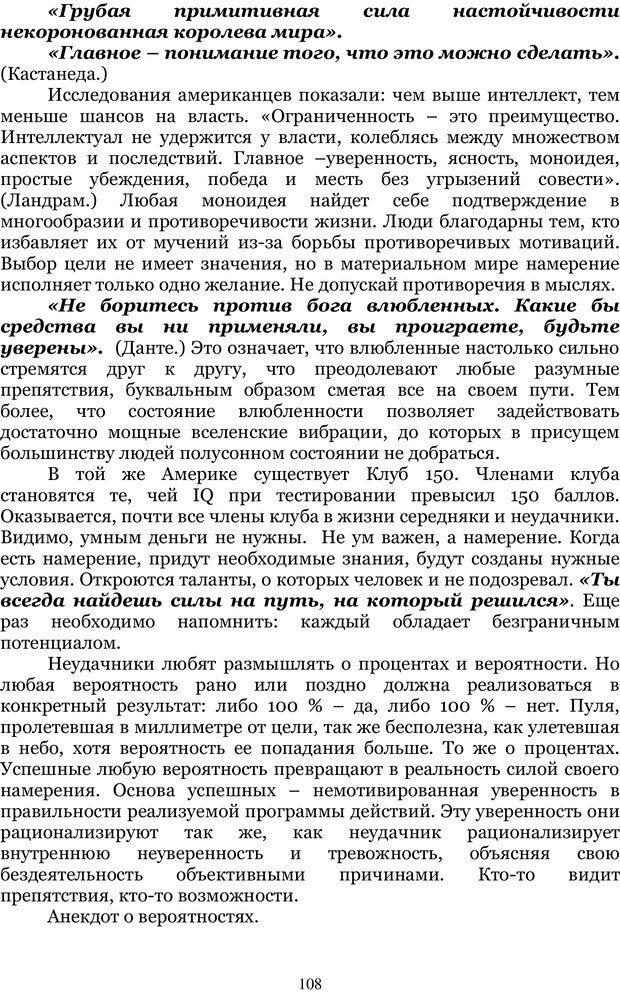 PDF. Управление реальностью 2, или Чистой воды волшебство. Нефедов А. И. Страница 107. Читать онлайн