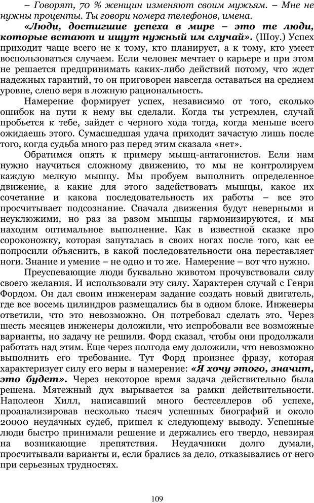 PDF. Управление реальностью 2, или Чистой воды волшебство. Нефедов А. И. Страница 108. Читать онлайн