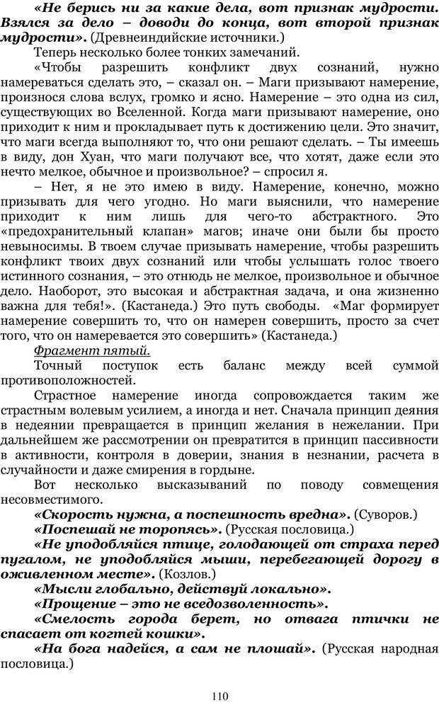 PDF. Управление реальностью 2, или Чистой воды волшебство. Нефедов А. И. Страница 109. Читать онлайн