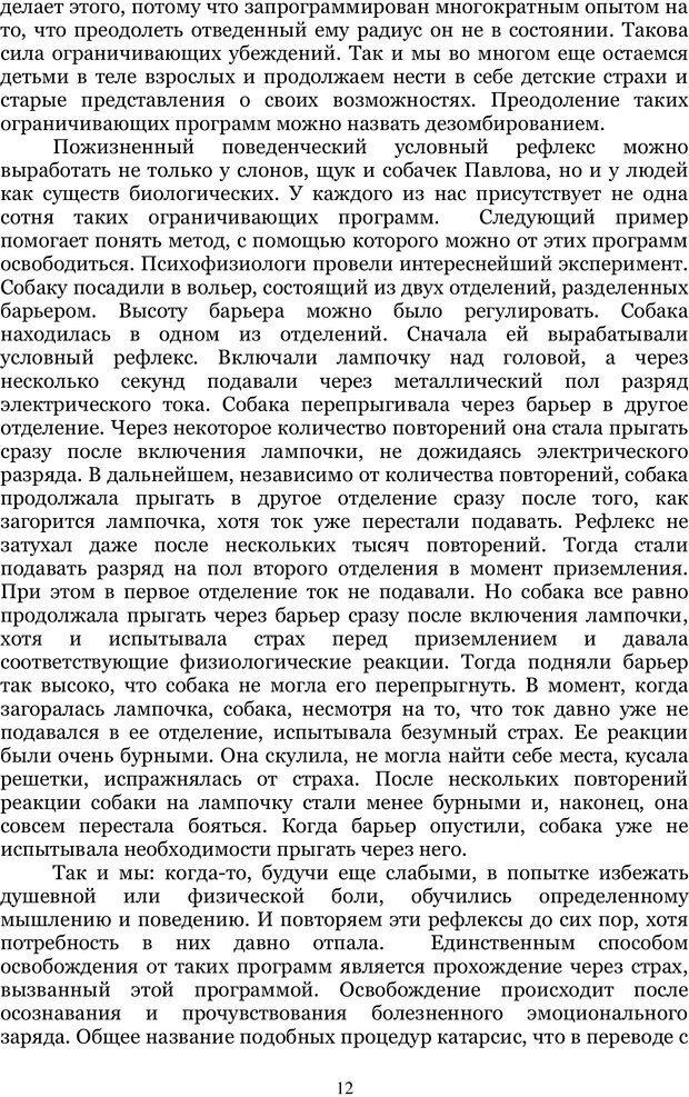 PDF. Управление реальностью 2, или Чистой воды волшебство. Нефедов А. И. Страница 11. Читать онлайн
