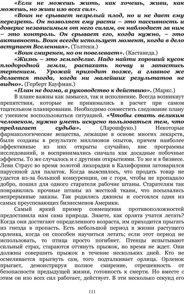 PDF. Управление реальностью 2, или Чистой воды волшебство. Нефедов А. И. Страница 110. Читать онлайн