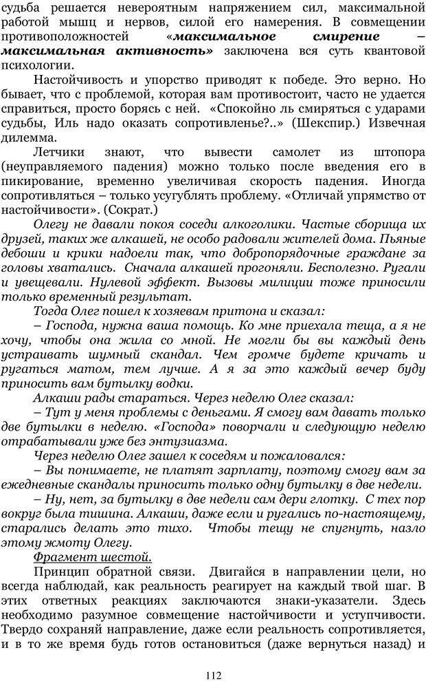 PDF. Управление реальностью 2, или Чистой воды волшебство. Нефедов А. И. Страница 111. Читать онлайн