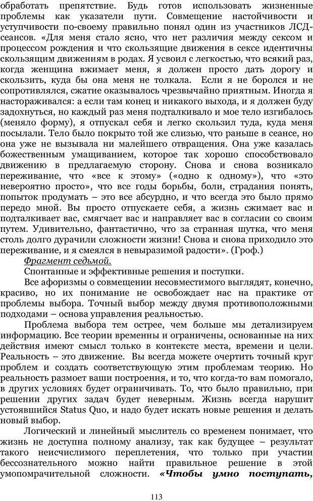 PDF. Управление реальностью 2, или Чистой воды волшебство. Нефедов А. И. Страница 112. Читать онлайн