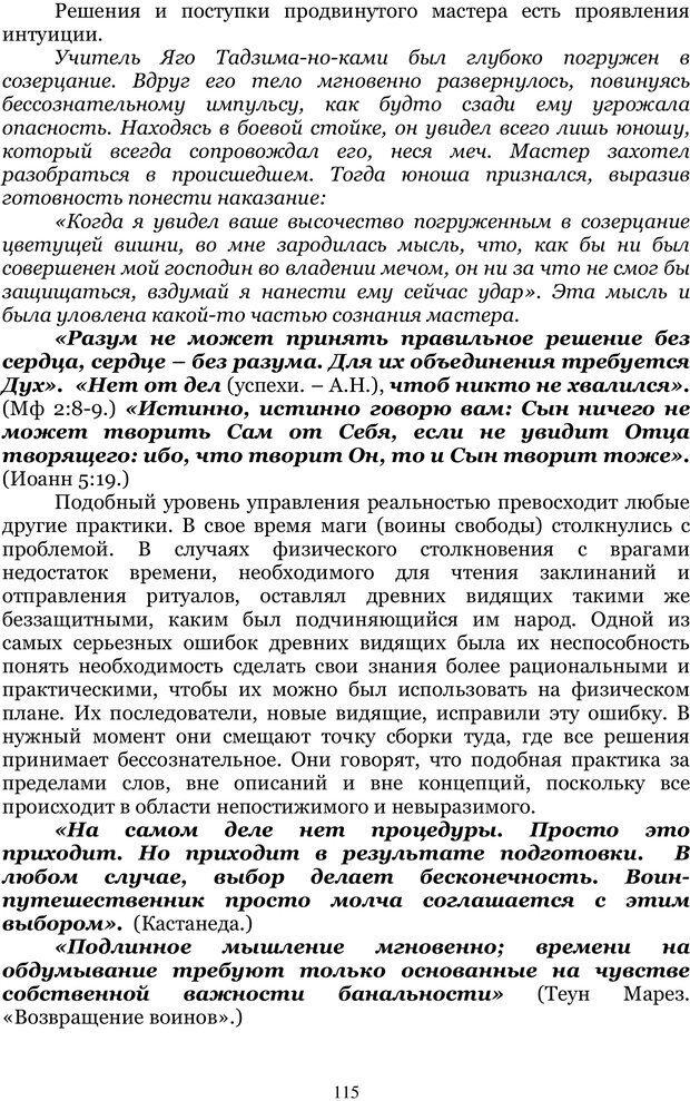 PDF. Управление реальностью 2, или Чистой воды волшебство. Нефедов А. И. Страница 114. Читать онлайн