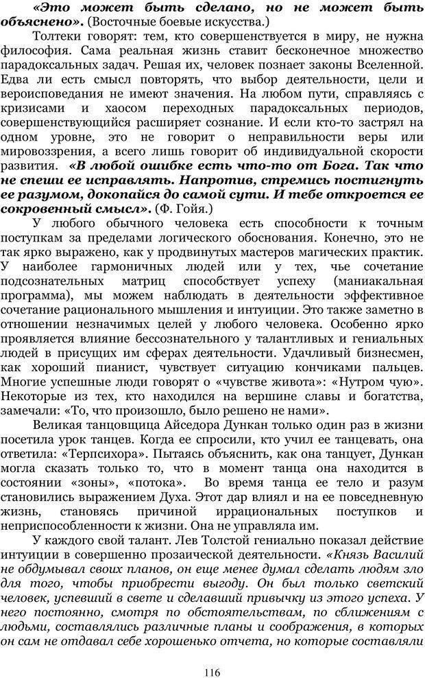 PDF. Управление реальностью 2, или Чистой воды волшебство. Нефедов А. И. Страница 115. Читать онлайн