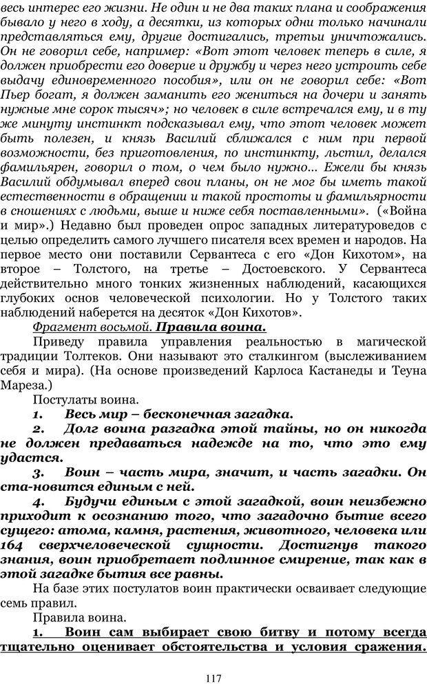 PDF. Управление реальностью 2, или Чистой воды волшебство. Нефедов А. И. Страница 116. Читать онлайн