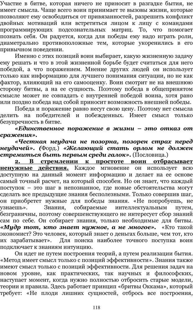 PDF. Управление реальностью 2, или Чистой воды волшебство. Нефедов А. И. Страница 117. Читать онлайн