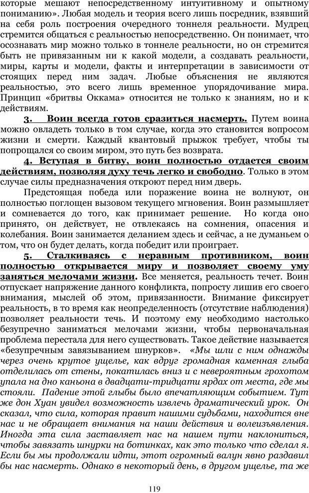 PDF. Управление реальностью 2, или Чистой воды волшебство. Нефедов А. И. Страница 118. Читать онлайн