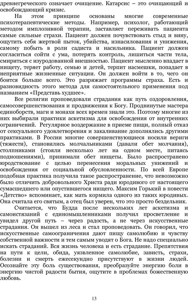 PDF. Управление реальностью 2, или Чистой воды волшебство. Нефедов А. И. Страница 12. Читать онлайн