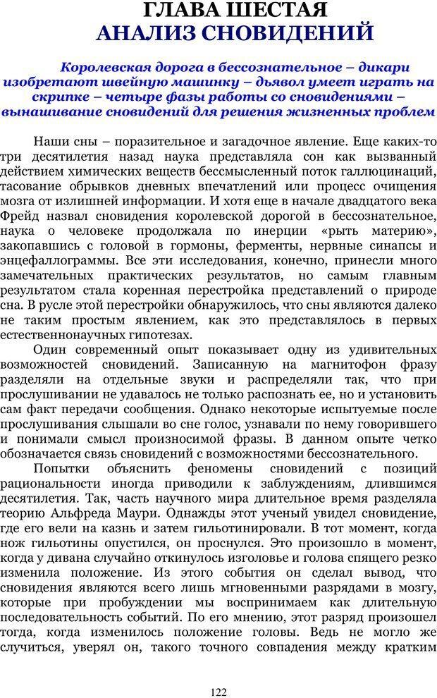 PDF. Управление реальностью 2, или Чистой воды волшебство. Нефедов А. И. Страница 121. Читать онлайн