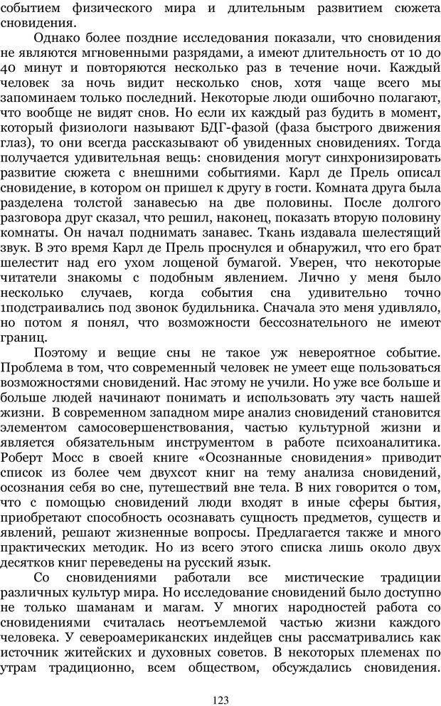 PDF. Управление реальностью 2, или Чистой воды волшебство. Нефедов А. И. Страница 122. Читать онлайн